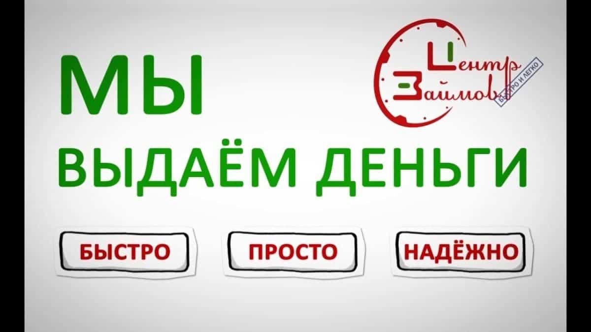 Взять микрокредит в москве