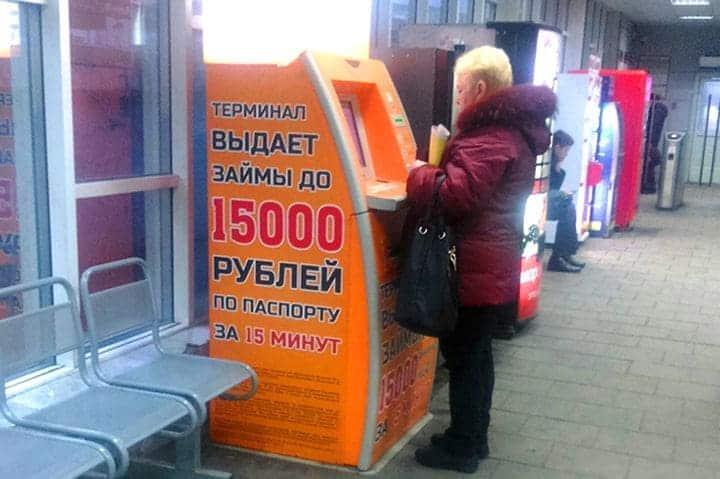 все организации микрозаймов россии элекснет онлайн оплата кредита по номеру договора